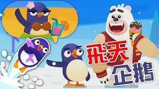【彈跳大師】為了妹子拚了!! 誰說企鵝不會飛的??|Bouncemasters!