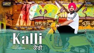 Kalli Kairi | Gurmanter Singh | PTC Music | PTC Punjabi | Latest Punjabi Song 2018