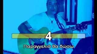 Χορεύω σε πίστες - Ελληνικά Καραόκε (Δείγμα)