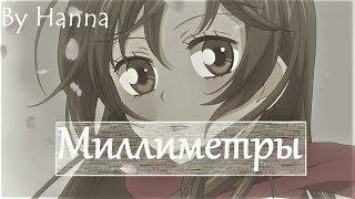 Томое и Нанами - Миллиметры