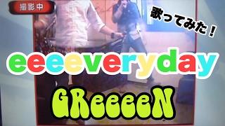 GReeeeN『eeeeveryday』カラオケ男2人で歌ってみた