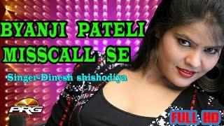 Byanji Pateli Misscall Se || Dinesh Shishodiya || New Rajasthani Dj Song || PRG Full Hd Video
