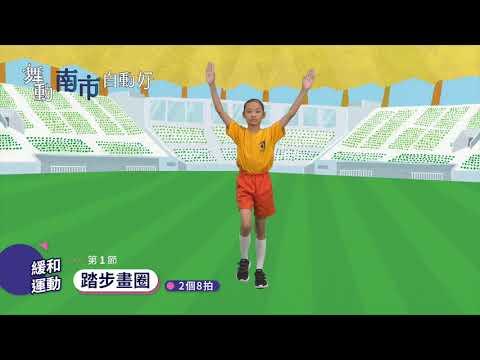 110年臺南市創意健身操國小低年級組(1至3年級)-旁白講解版 - YouTube