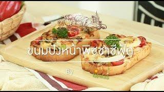 ขนมปังหน้าพิซซาซีฟู้ด สูตรอาหาร วิธีทำ แม่บ้าน