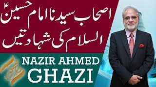 Subh E Noor | Ashab Syedna Imam Hussain (A.S) ki shahadtain | 15 Sep 2018 | 92NewsHD