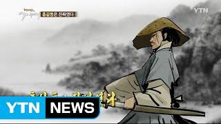 홍길동은 진짜였다 / YTN (Yes! Top News)