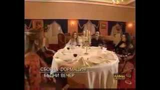 Сборна Формация - Бъдни вечер