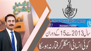 Bakhabar Subh | Important revelations in FIA's 5 years performance report |16 Oct 2018