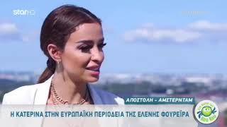 Η Ελένη Φουρειρα μιλάει για την Γιαννα Τερζη στην Φωλιά των Κου Κου