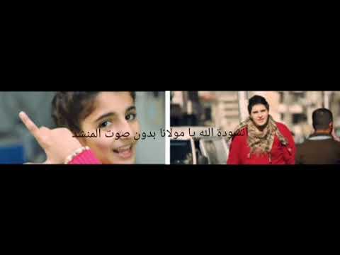 أنشودة الله يا مولانا _ ديمة بشار و محمد بشار - بدون صوت المنشد