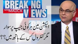 Breaking Views With Malick | Electoral Symbol Jeep For Chaudhry Nisar | 30 June 2018 | 92NewsHD