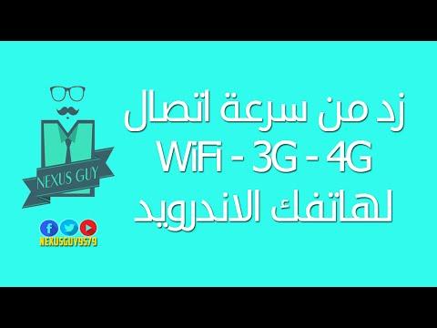 كيفية زيادة سرعة اتصال WiFi , 3G , 4G في الاندرويد