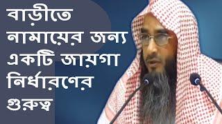 বাড়ীতে নামাযের জন্য একটি জায়গা নির্ধারণের গুরুত্ব By Sheikh Motiur Rahman Madani Bangla Waz