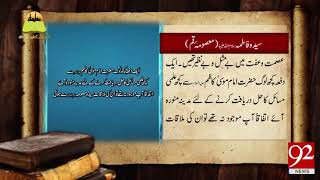 Tareekh Ky Oraq Sy | Syeda Fatima (RA) | 16 July 2018 | 92NewsHD