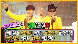 MBC가요베스트 스페셜 양산회야제 축하공연 1부 다시보기