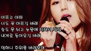 김연지 - 잊었니 (가사)