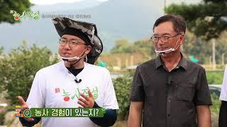 [신농사직설 시즌2] 제7회 청도 주말농장 다시보기