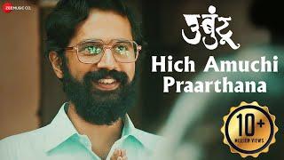 Hich Amuchi Praarthana - Ubuntu | Sarang Sathaye & Bhagyashree Shankpal | Ajit Parab & Mugdha V