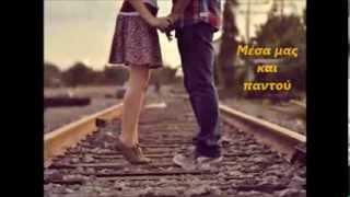 Αντωνης Ρεμος - Η αγάπη έρχεται στο τέλος (lyrics video) HQ