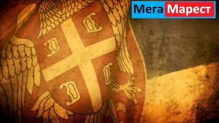 Химна за живот Србије (ТЕКСТ) (Неофицијални видео)