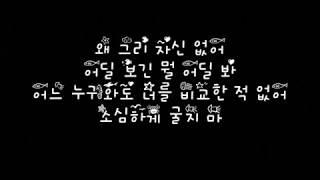 블락비 Block B 박경 Park Kyung 자격지심 Inferiority Complex feat 여자친구 Gfriend 은하 Eunha 가사 Lyrics
