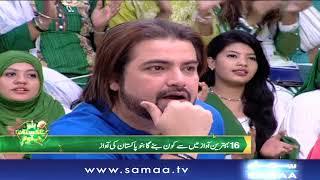 Bano Pakistan Ki Awaz Season 05   SAMAA TV   Sanam Baloch   12 Aug 2018 width=