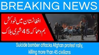 Suicide bomber attacks Afghan protest rally, killing more than 45 civilians | 11 Sep 2018 | 92NewsHD