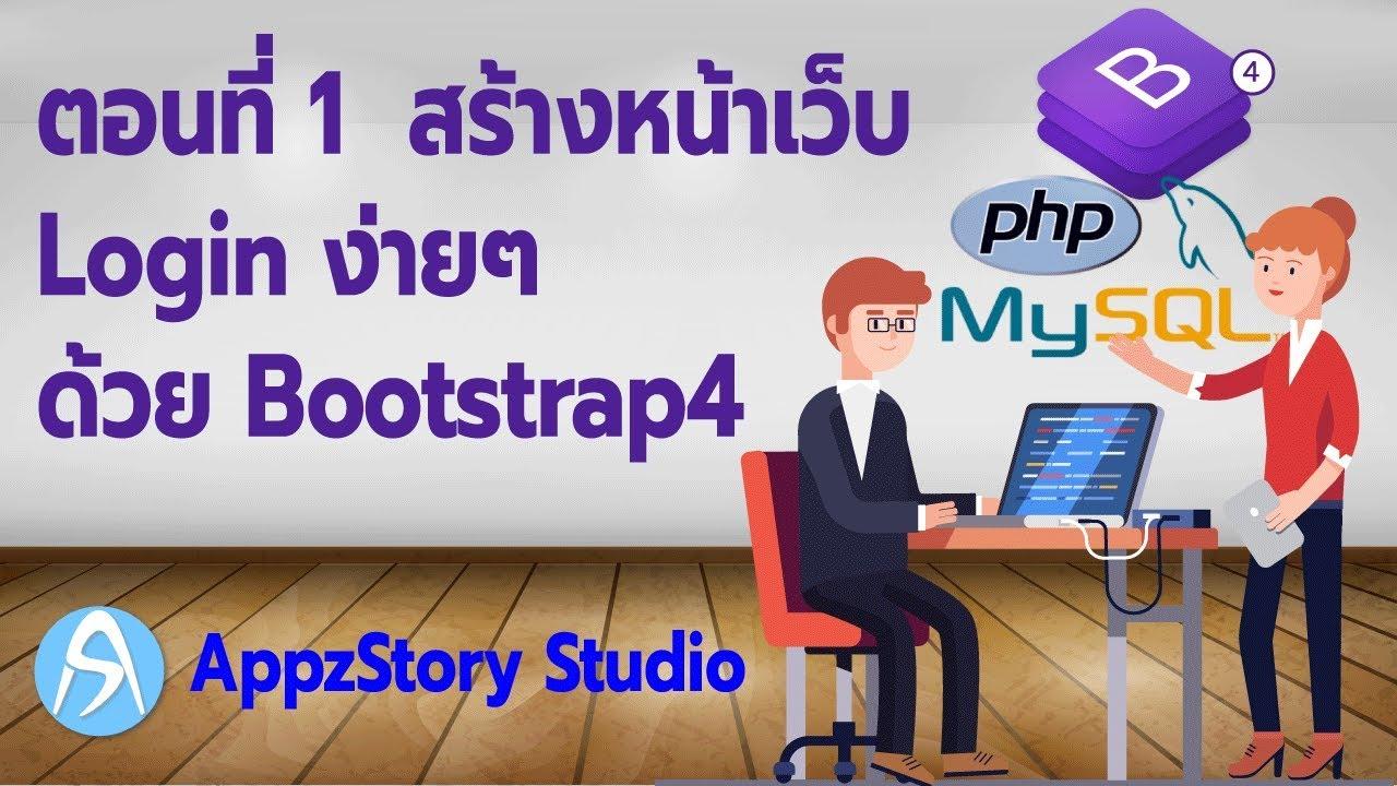 AppzStory