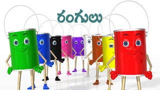 Telugu Rangulu and  Na Chinni Railu Bandi - Telugu Rhymes For Children | Telugu Kids' Songs width=