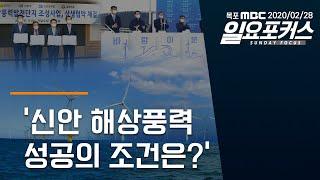 2021년02월28일 일요포커스 - 신안 해상풍력 성공의 조건은? 다시보기