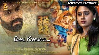 OMALKANMANI SONG from the movie 32am Adhyayam 23am Vakyam