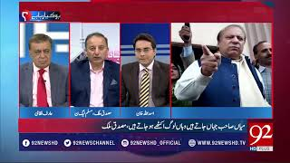 Ho Kya Raha Hai |Arif Nizami |Why NAB Chairman Fails To Appear Before NA Panel 16 May 2018 |