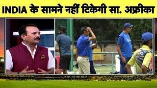 Aaj Tak Show: MADAN LAL ने कहा बैंगलोर में भारत के सामने नहीं टिकेगी साउथ अफ्रीका | IndvsSA