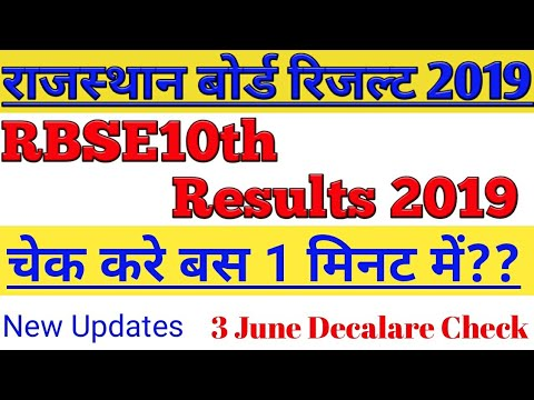 Download thumbnail for Rajasthan Board 8th 10th 12th Class