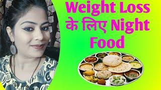 Weight Loss ke liye night diet paln-वजन कम  करने के लिए रात को क्या खाये -by Vidhya Beauty