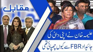 Muqabil | Discussion on PM Khan's sister property in Dubai | 20 Nov 2018 | 92NewsHD