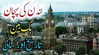 Big Ben History Urdu Hindi Big Ben Ki Kahani Dilchasp Maloomat