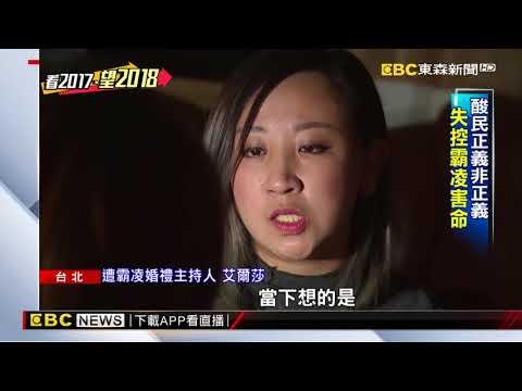 「酸民正義」非正義 網路霸凌76%兒少曾受害 - YouTube