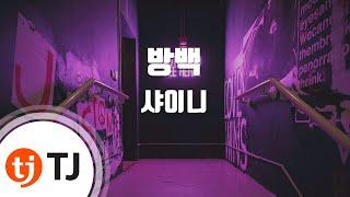 [TJ노래방] 방백(Aside) - 샤이니 ( - SHINee) / TJ Karaoke