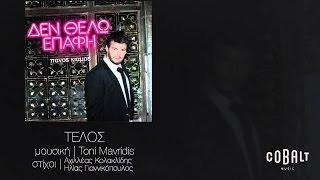 Πάνος Κιάμος - Τέλος - Official Audio Release