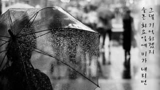 박미경 - 화요일에 비가 내리면 (1990年)
