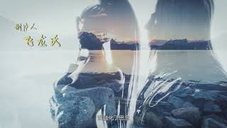 Wan Jie Xian Zong  ep 11 legendado Pt-Br