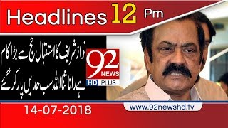 News Headlines | 12:00 PM | 14 July 2018 | 92NewsHD