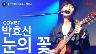 [일소라] 일반인 윤딴딴 - 눈의 꽃 (박효신) cover