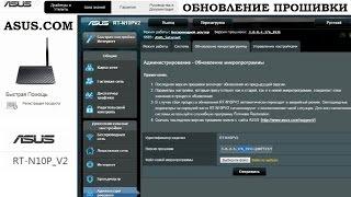 Обновление прошивки роутера ASUS RT-N10P � оф. �айта