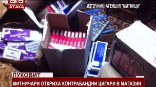 Луковит. Митничари откриха контрабандни цигари в магазин /27.01.2018 г./