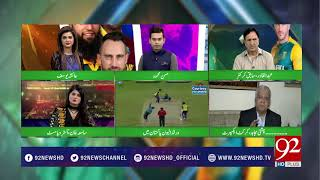 News at 5 Special Transmission on World XI - 15 September 2017 - 92NewsHDPlus