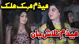 Madam Talash Jan - Mehik Malik - Shemail PRIVATE MUJRA VIDEO