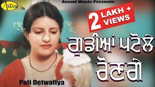 Guddian Patole Ronge Pali Detwaliya [ Official Video ] 2012 - Anand Music