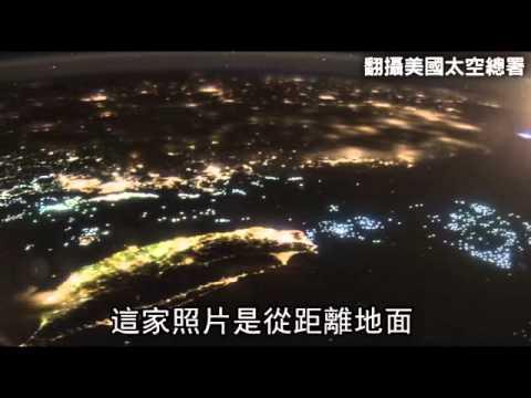 美到令人屏息  美國太空總署空拍台灣夜景--蘋果日報 20150126 - YouTube